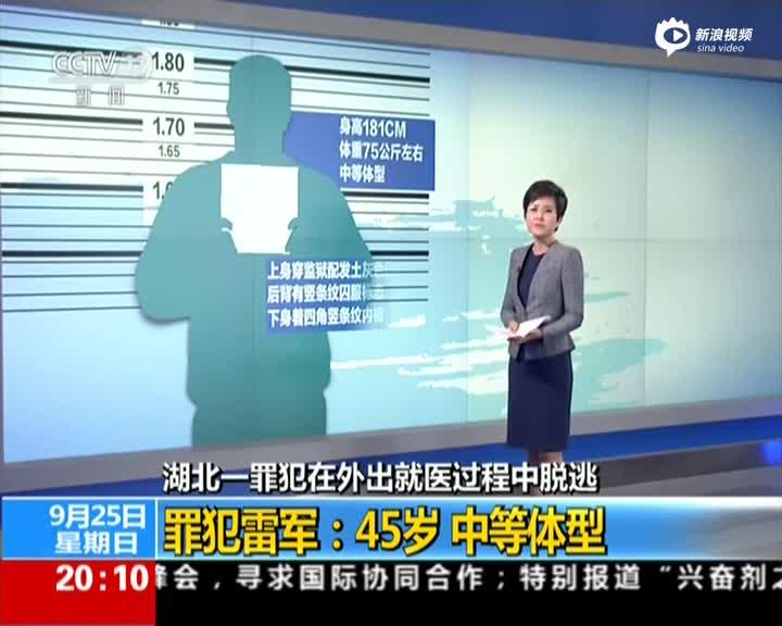 湖北监狱脱逃犯照片曝光 今年7月刚获减刑