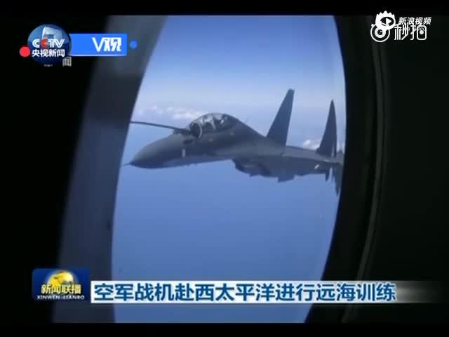 空军40多架各型战机前出西太平洋 检验远海实战