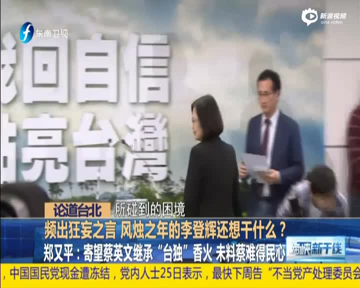李登辉出席活动否认九二共识 会后因低血糖入院