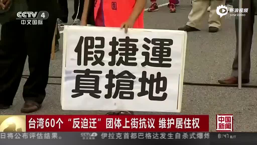 """台湾60个""""反迫迁""""团体上街抗议维护居住权"""