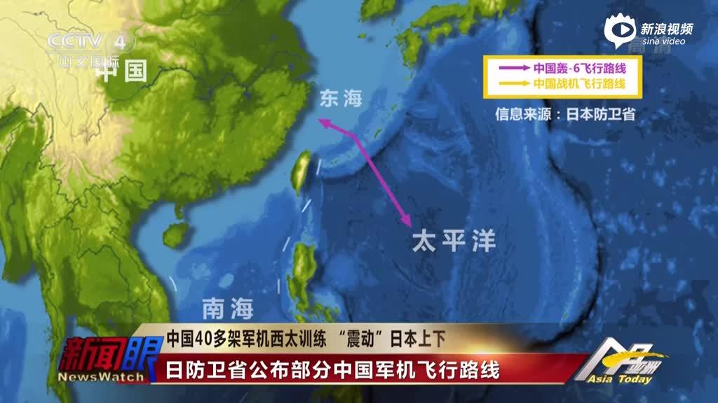 """空军超40架战机赴西太训练 """"震动""""日本上下"""