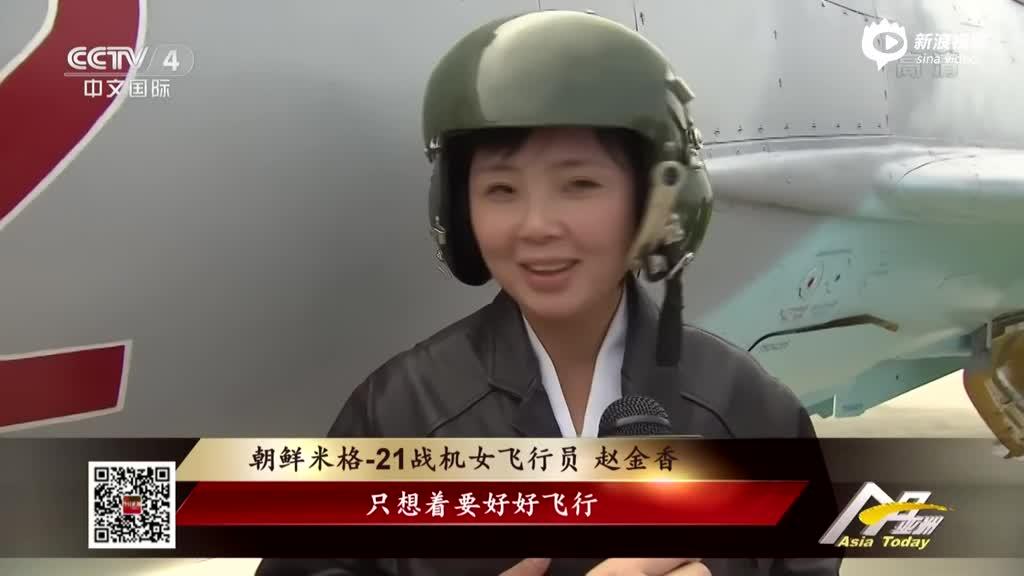 朝鲜举办首次航空展 高颜值女飞行员驾战机亮相
