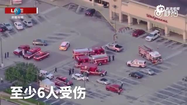 美国休斯敦一商场发生枪击事件 数人受伤