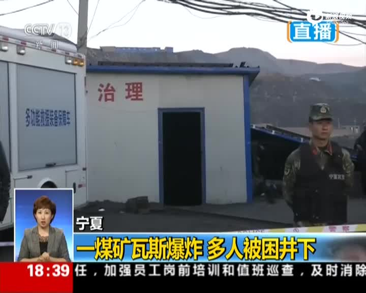 宁夏石嘴山一煤矿发生瓦斯爆炸事故 多人死亡