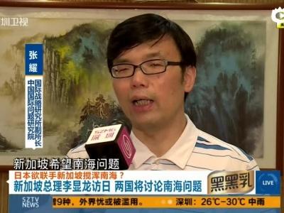 日欲联手新加坡搅浑南海对中国施压
