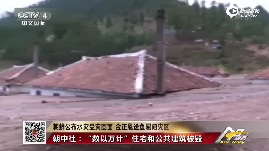 朝鲜公布水灾受灾画面 金正恩送鱼慰问灾区