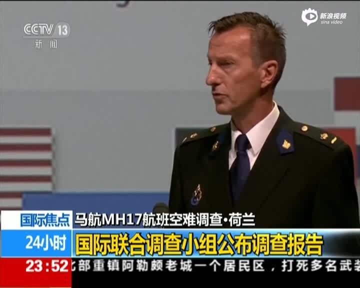 MH17空难调查结果公布:导弹来自俄罗斯