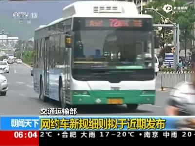 交通运输部:网约车新规细则拟于近期发布