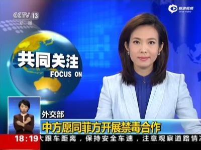 外交部:中方愿同菲方开展禁毒合作