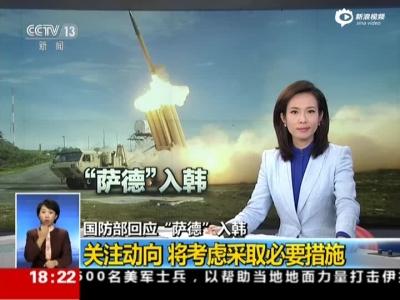 """国防部回应""""萨德""""入韩:关注动向  将考虑采取必要措施"""