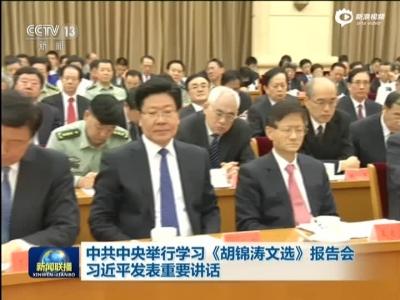 学习《胡锦涛文选》报告会举行
