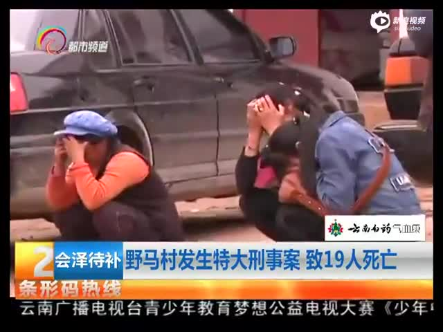 云南会泽特大凶杀案致19人死亡 嫌犯在昆明落网