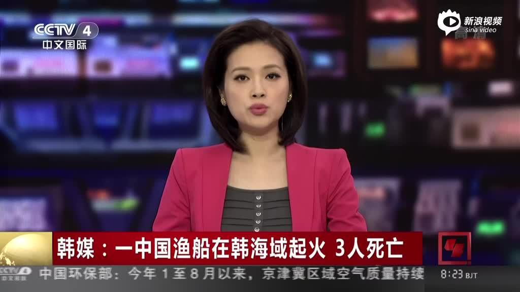 韩国海警向中国渔船投放爆音弹 3名船员死亡