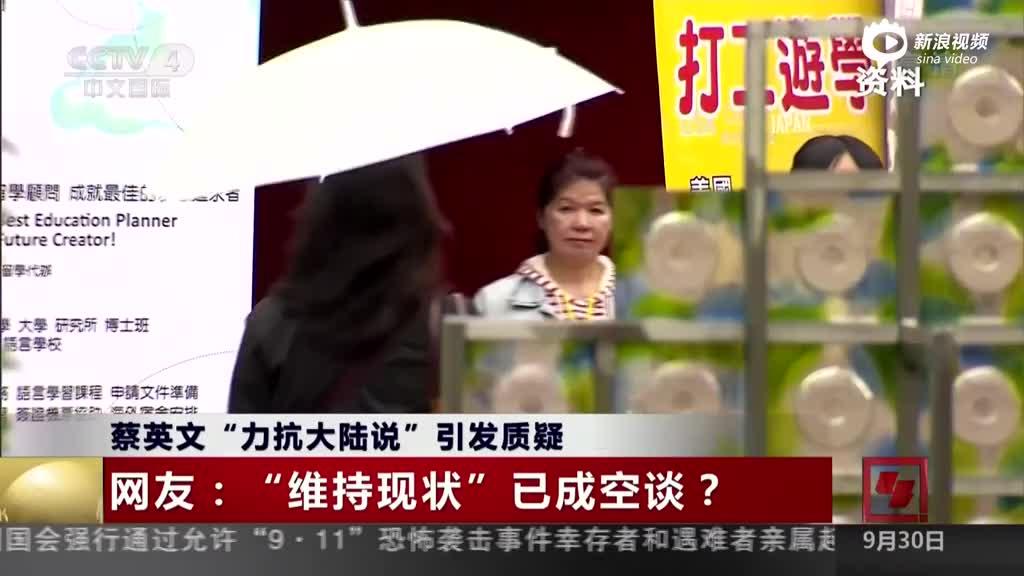 蔡英文致信民进党 公然叫嚣力抗大陆压力