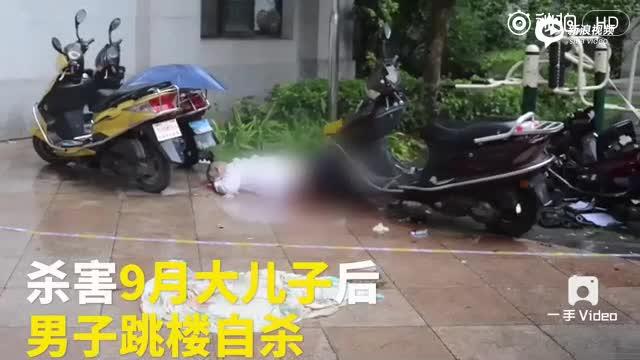 男子杀死9月大儿子后跳楼 邻居笑称坠楼声像爆炸