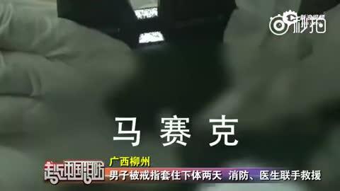 实拍男子被戒指套住下体 消防医生联手救援