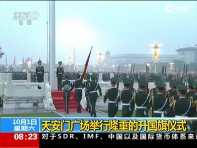 天安门广场举行隆重升旗仪式