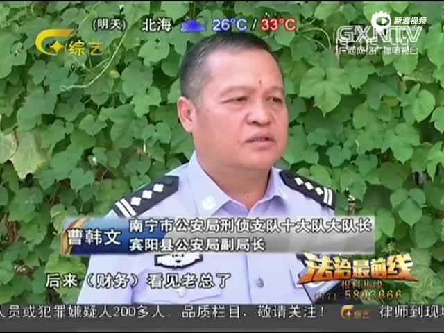 公安部A级诈骗通缉犯陈虹自首 竟称为讨回清白