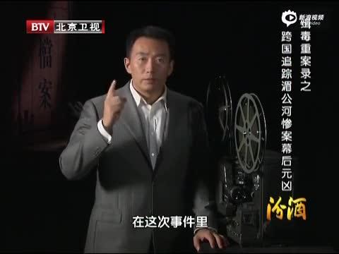 纪录片:跨国追踪湄公河惨案幕后元凶