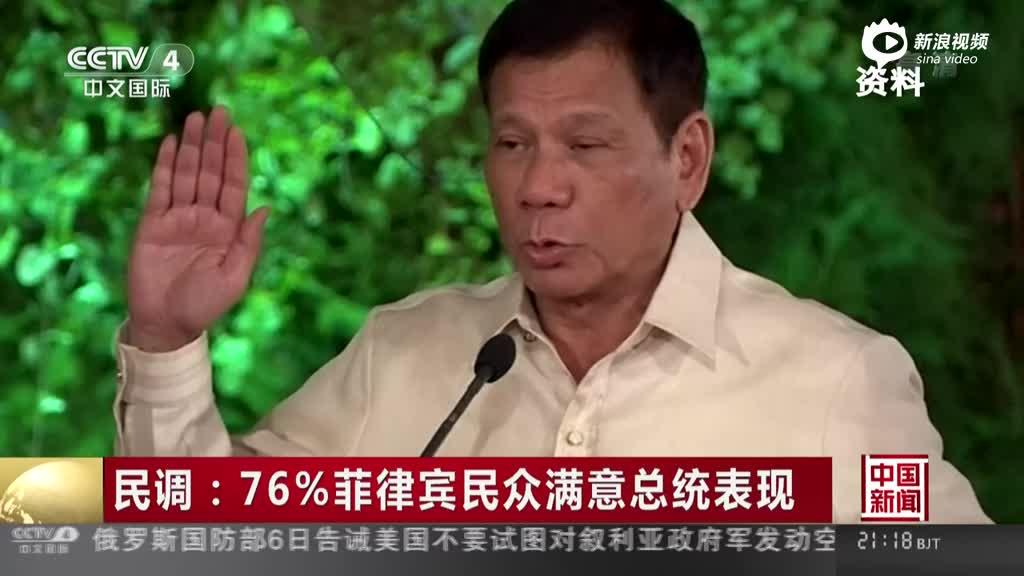 杜特尔特执政百日 76%菲民众满意总统表现
