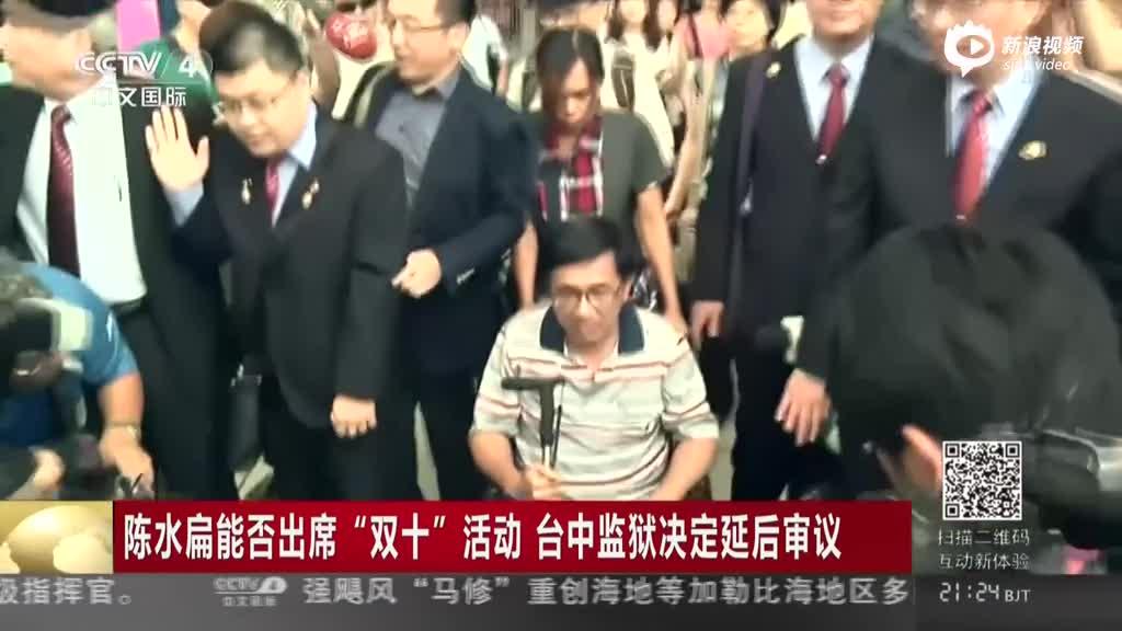 """陈水扁拟出席""""双十活动"""" 蓝营:是要特赦吗"""