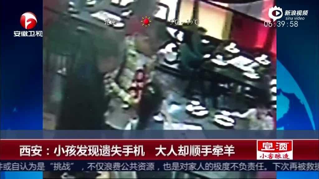 监控:女童饭店发现遗失手机 家长稍作犹豫顺手牵羊