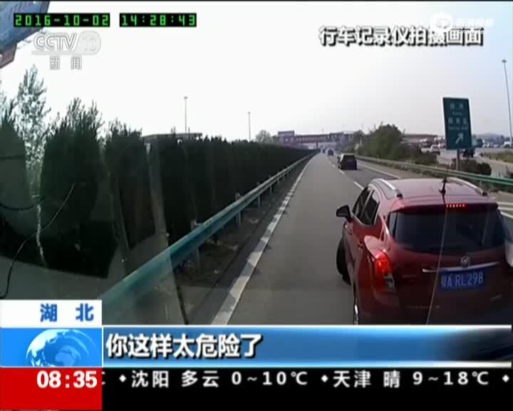 监拍:轿车高速逆行急停