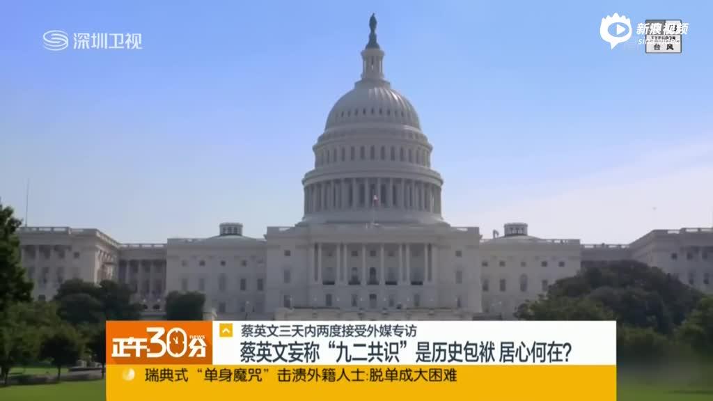 蔡英文接受日媒专访 妄称要大陆