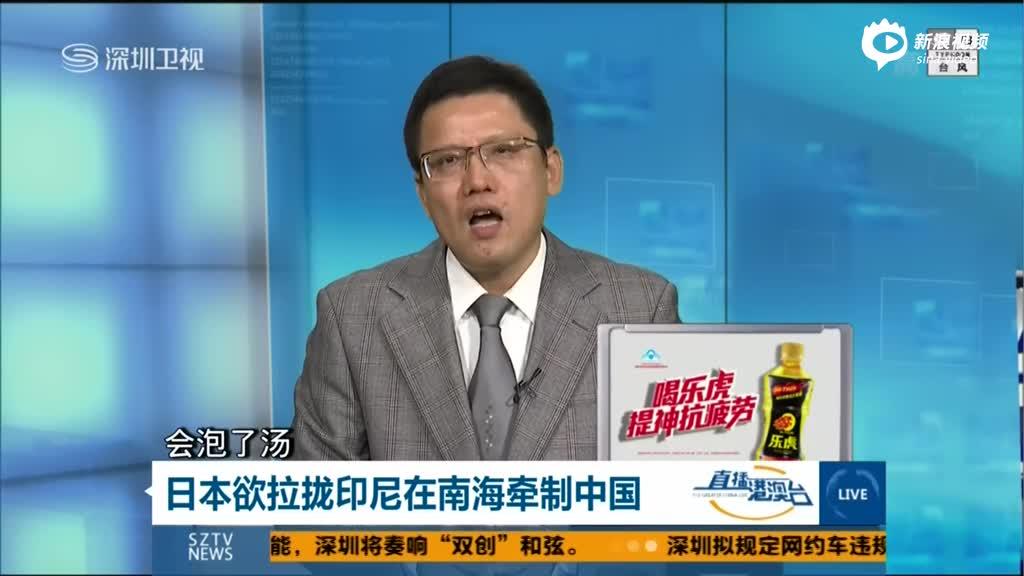 菲律宾消停后印尼却跳出来 日本欲拉拢牵制中国