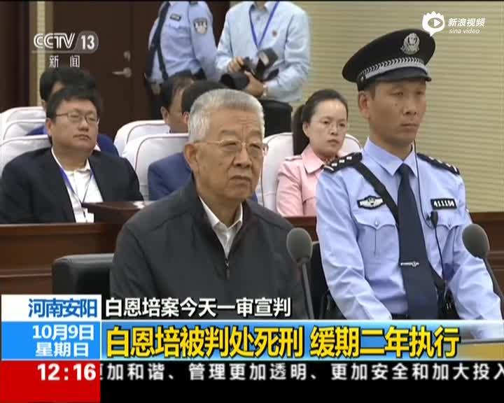 现场:云南原书记白恩培案一审宣判 被判死缓