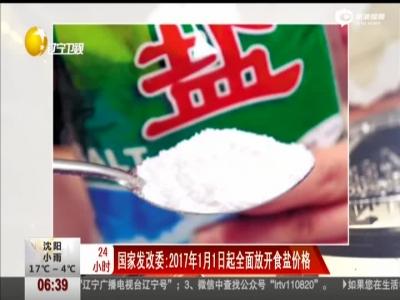 国家发改委:2017年1月1日起全面放开食盐价格
