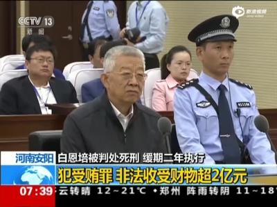 白恩培案一审宣判——白恩培被判处死刑  缓期二年执行