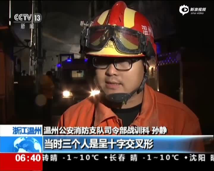 现场:温州房屋倒塌瞬间 父母用身体护住女儿