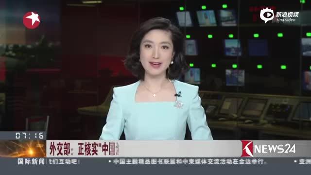 中国渔船撞沉韩国警艇 外交部:望韩方冷静处理