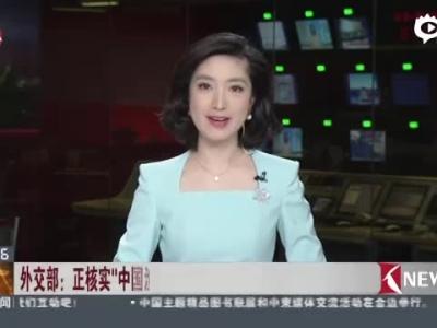 外交部回应中国渔船撞沉韩警艇