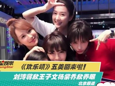 视频:《欢乐颂2》刘涛蒋欣王子文杨紫五美合体