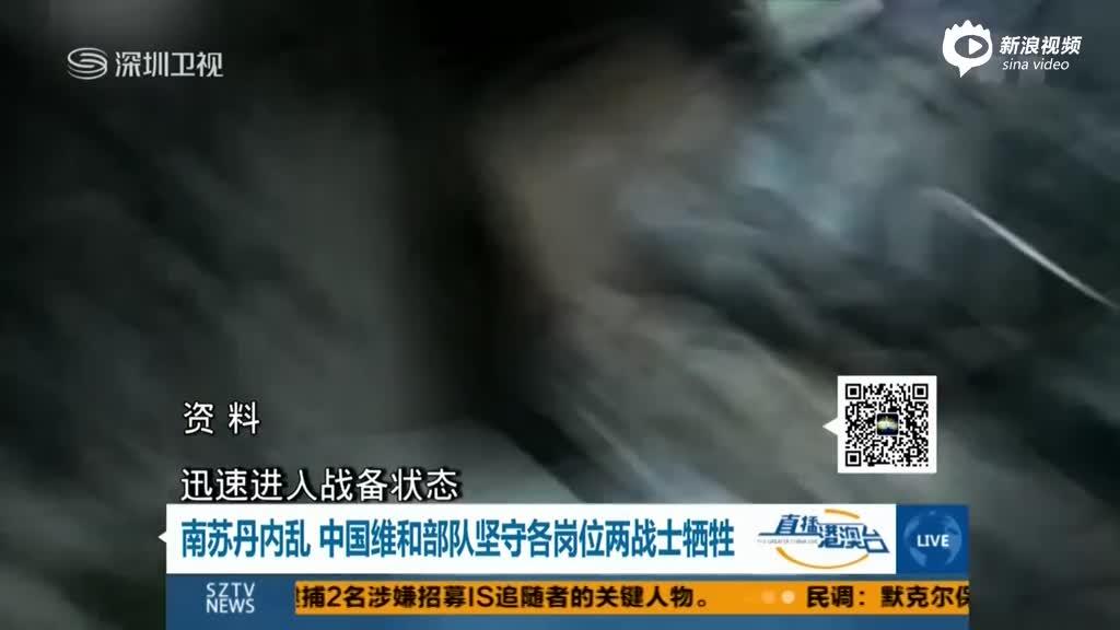 美指责中国维和部队弃营逃跑 国防部:恶意炒作