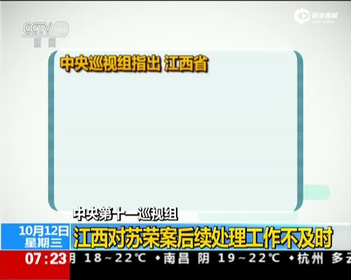 """中央派人到江西 点明""""苏荣案后续处理不及"""
