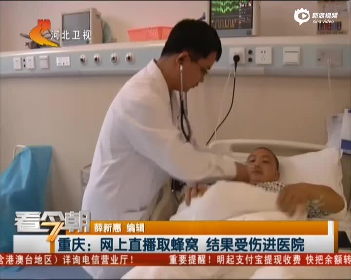 小伙直播取马蜂窝受重伤 医院受访讲述事发经过