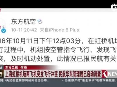 上海虹桥机场两飞机发生飞行冲突