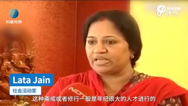 印度女孩斋戒68天后去世 家人称无人强迫
