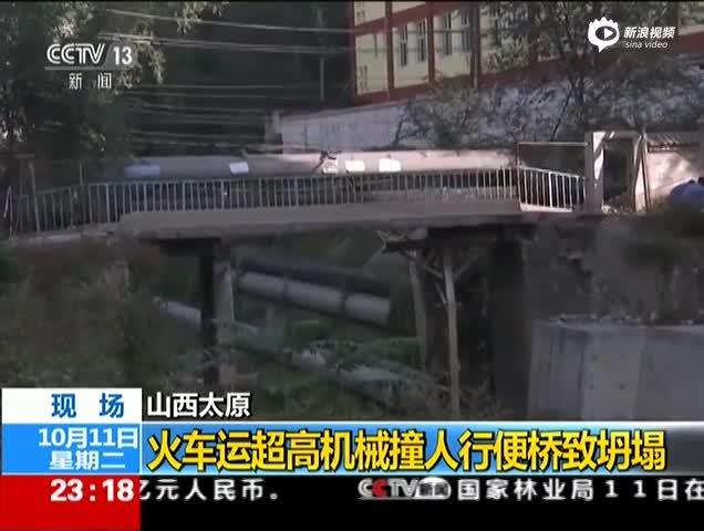 火车运输超高挖掘机撞人行桥梁 致5名学生受伤