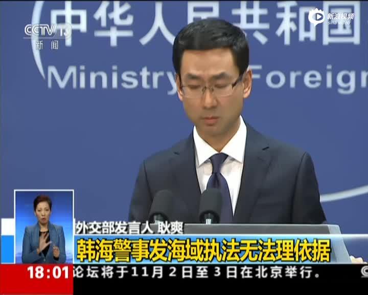 外交部再回应韩警艇被撞沉:韩方说法站不住脚