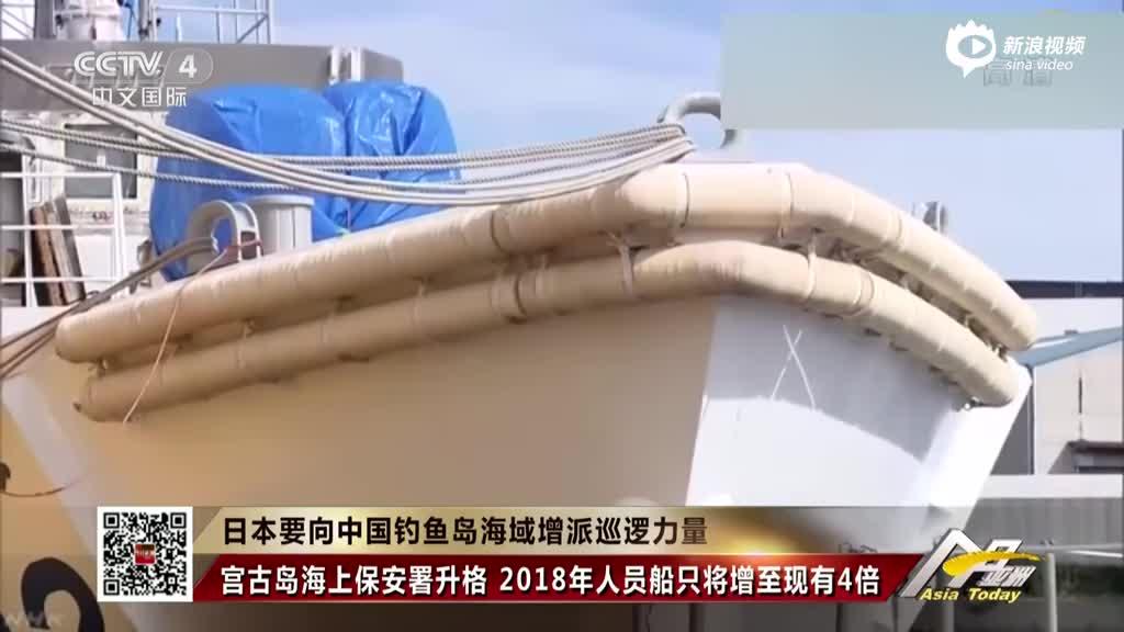 外媒:日本欲11月起向钓鱼岛海域增派巡逻力量