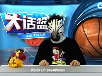 《大话篮球》爆笑回归