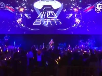 视频:马云在阿里云云溪音乐节压轴献唱《好久不见》