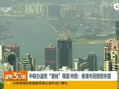 """《正午30分》个别香港议员宣誓就任时发表""""港独""""与""""辱华""""言论"""