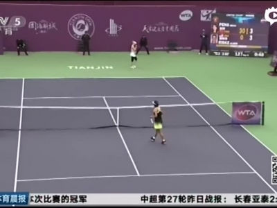 彭帅摘生涯单打首冠