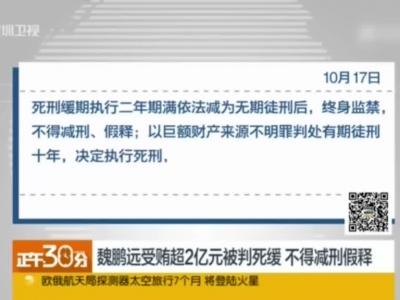 魏鹏远受贿超2亿元被判死缓
