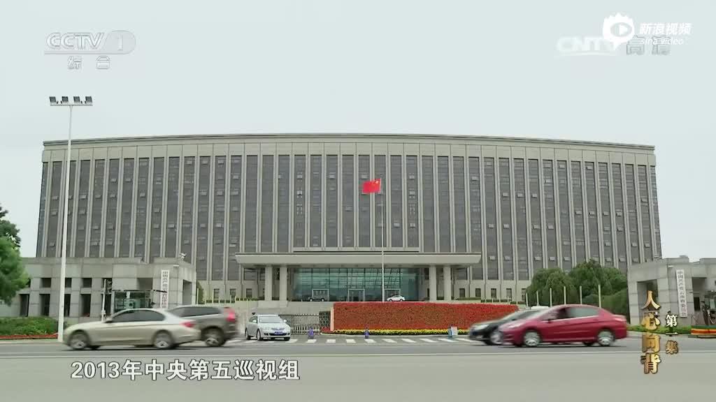中纪委纪录片第一集:白恩培周本顺李春城等镜头前忏